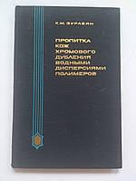 """К.Зурабян """"Пропитка кож хромового дубления водными дисперсиями полимеров"""""""