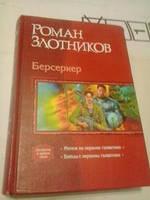 Берсеркер Р.Злотников