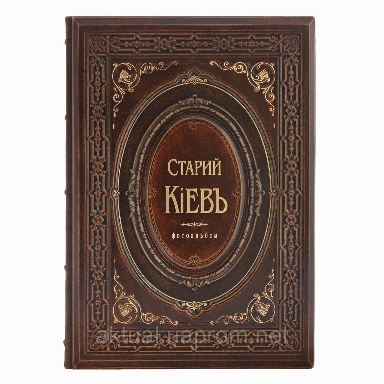 Книга Старый Киев фотоальбом