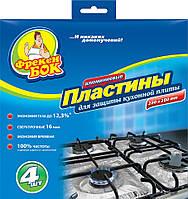 Фольга для плиты  4 шт
