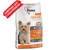 Корм для пожилых собак мелких пород 1st Choice Senior Toy & Small Breeds 2.72 кг.