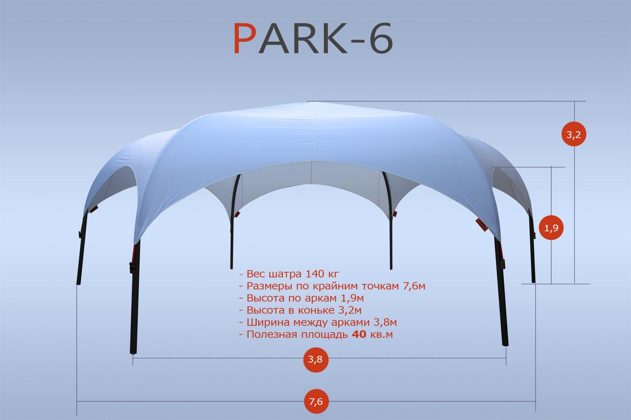Шатер палатка для отдыха - шестигранный PARK 6 гранный,  Украина Киев
