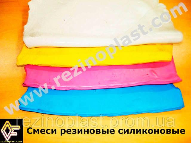 Смеси резиновые силиконовые маслостойкие и атмосферостойкие