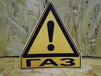 """Наклейка на авто """"ГАЗ"""" ГБО маленькая"""