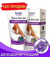 """Крем для ног дезодорирующий """"Solvex"""" с экстрактом камфоры и лавандового масла, 50мл"""