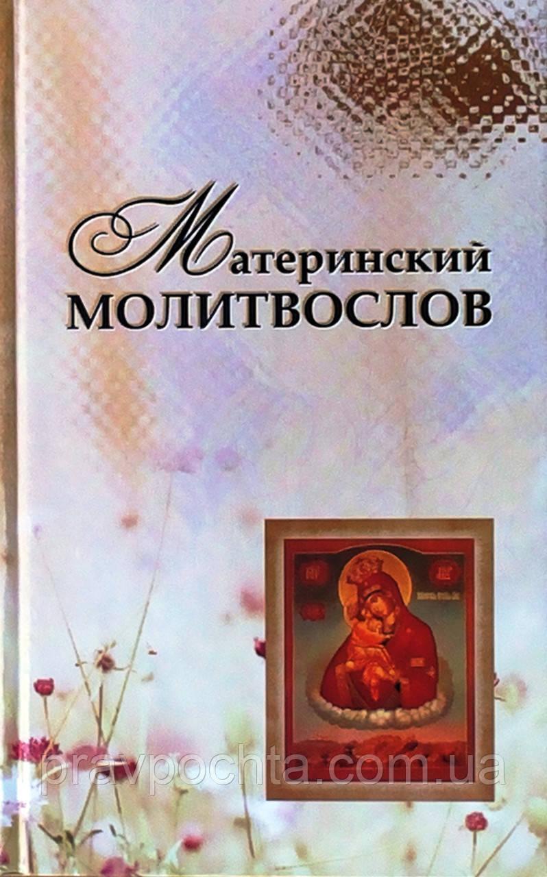 Материнський молитвослов