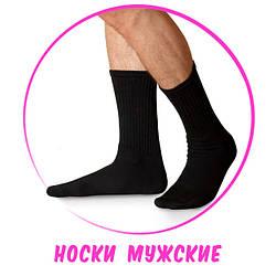Мужские Носки Упаковками