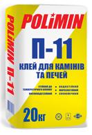 Клей для облицовки каминов и печей POLIMIN П-11