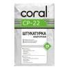 Декоративная штукатурка «Короед» Корал ЦП 22 (Coral CP 22) (зерно 1,5 мм) белая (25 )