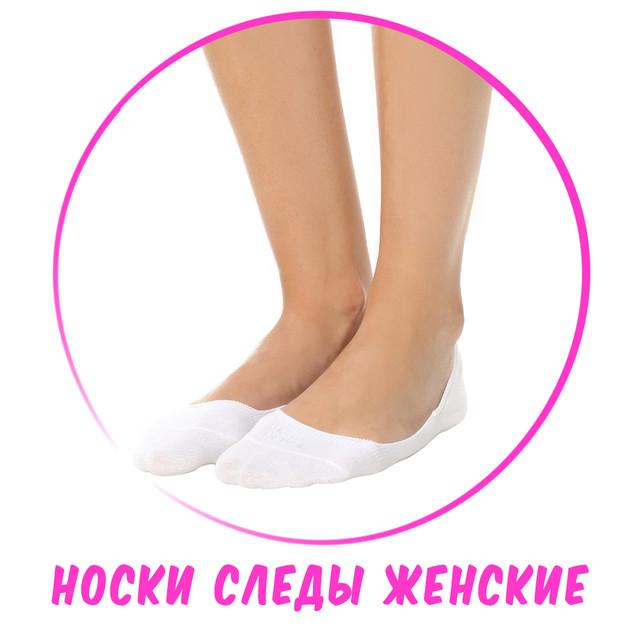 Носки Следы Женские Упаковками