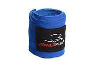Бинты для бокса Power Play 3046 300, Синий, фото 1