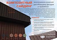 QueenTile Композитный профнастил 2 метра
