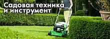 Инструмент и садовая техника