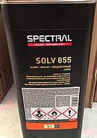 Растворитель акриловый Spectral 855 5 л
