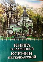 Книга о блаженной Ксении Петербургской.
