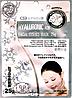 Тканевая маска с гиалуроновой кислотой, Япония