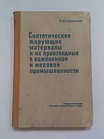 """П.Левенко """"Синтетические жирующие материалы и их производные в кожевенной и меховой промышленности"""". 1965 год"""