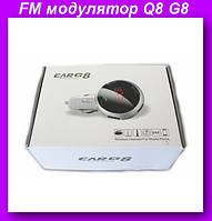 FM модулятор Q8 G8,FM-радиоприёмник для авто!Опт