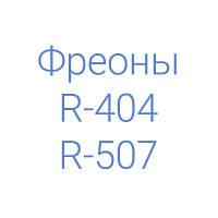 Фреоны R-404, R-507 (низко и средне температурные)