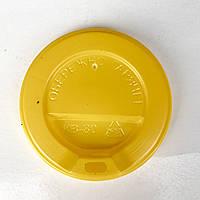 Крышка 80 мм для стаканов 250-340 мл Желтая (КВ-80), фото 1