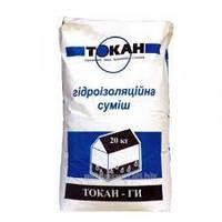Гидроизоляция цементно-полимерная армированная гидрофобная ТОКАН-ГИ