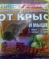 Глобал от крыс и мышей гранула с приманкой 100 гр