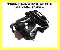 Фонарь мощный налобный Police WX- 2188B Т6 15000W