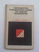 """Новиков В., Тимохин Н. """"Переработка кожевенного сырья по новой технологии"""""""