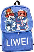 Текстильные молодежные рюкзаки и ранцы для школы большие (СИНИЙ)