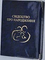Обложка для свідоцтва про народження .