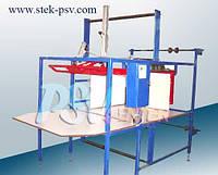 Упаковочный автомат для производства пенопласта УПАКОВКА AP-1M