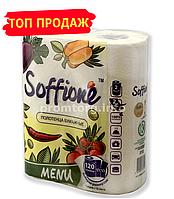"""Бумажные полотенца """"Soffione Menu"""" 2-х слойное, 2шт/упаковка"""