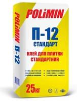 Клей для плитки POLIMIN П-12 (стандарт)