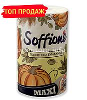 """Бумажные полотенца """"Soffione Maxi 3в1"""" 2-х слойные, 1шт/упаковка"""
