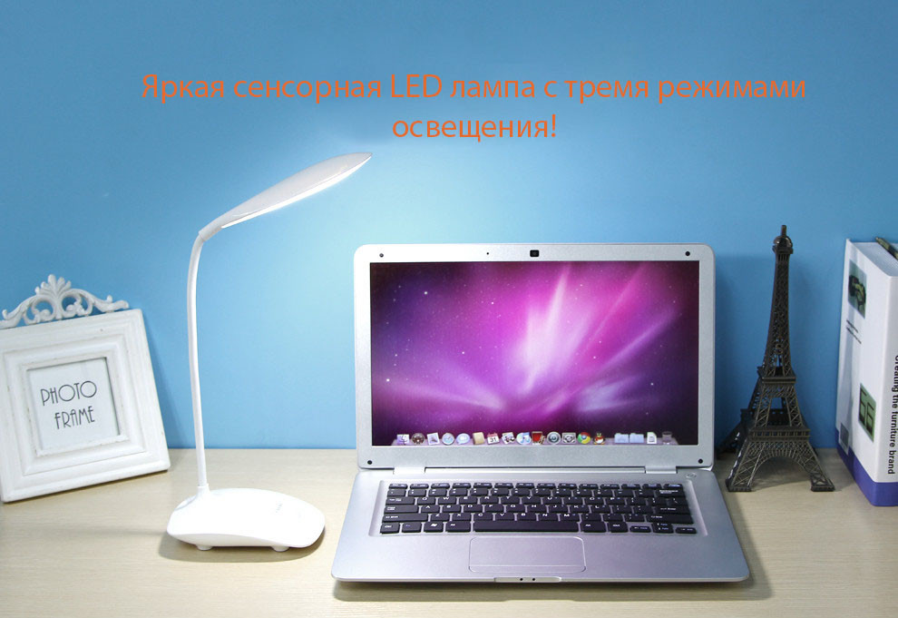 Лампа USB Fashion Style Desk Lamp HG-BL001 (сенсорная)