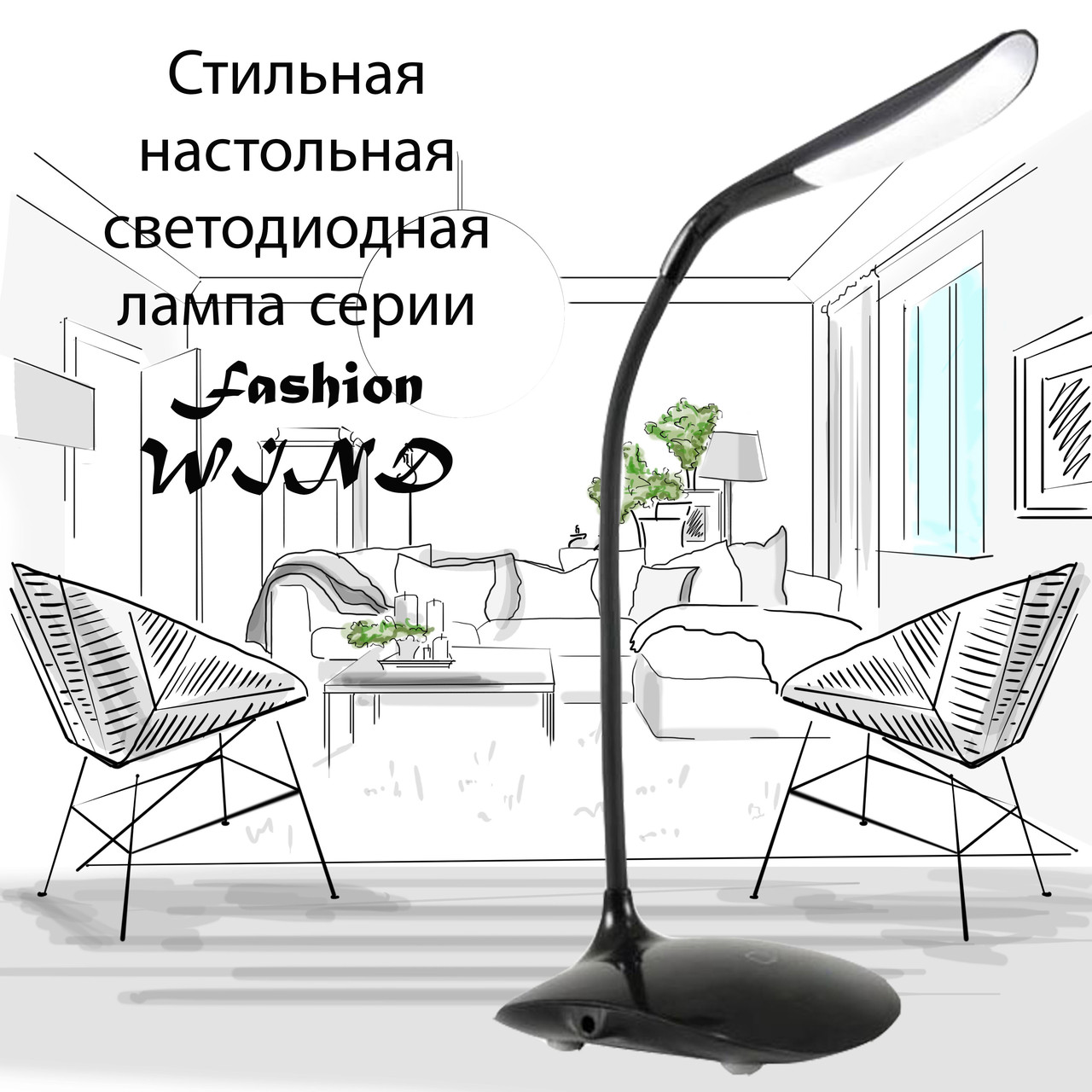 Лампа USB Fashion Style Desk Lamp HG-BL002 (сенсорная)