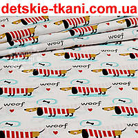 """Бязь польская """"Таксы с красной полоской на белом фоне"""" № 868а"""