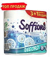 """Туалетная бумага 2-х слойная """"Soffione Decoro"""" 4шт/упак., голубая"""
