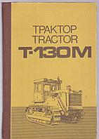 Трактор Т-130М. Трактор и его модификации