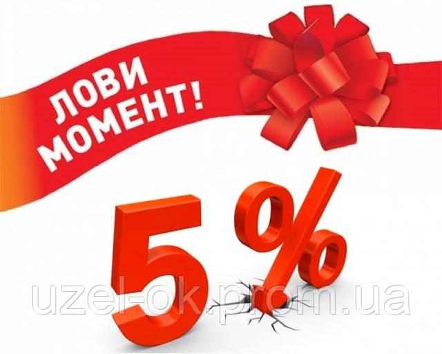 Скидка 5% на весь ассортимент!