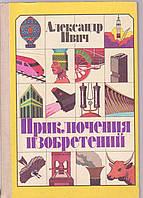 Александр Ивич Приключения изобретений