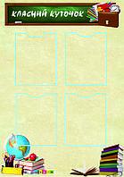 Стенд школьный (Класний куточок)DOSKA