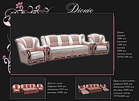 Мяка частина Діоніс (Диван + 2 не розкл. крісла)