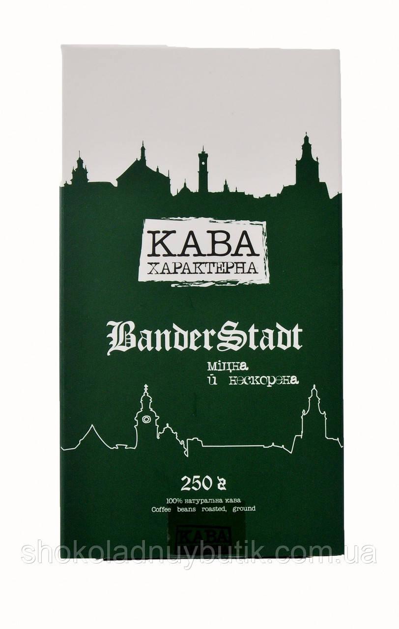 "Молотый кофе ""Кава Характерна - BanderStadt"", 250г."