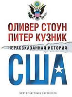 Нерассказанная история США. Оливер Стоун, Питер Кузник