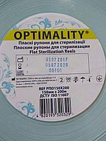 Рулоны для стерилизации 150мм*200м OPTIMALITY