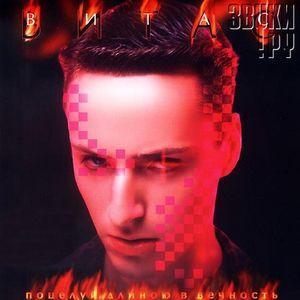CD диск. Вітас - Поцілунок Довжиною в Вічність