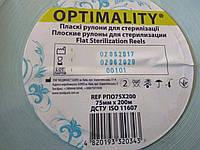 Рулоны для стерилизации 75мм*200м OPTIMALITY