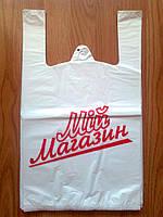 "Пакет майка ""Мій магазин"" 29х50 см/25 мкм, пакеты с логотипом"