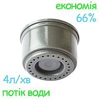 Водосберегающий аэратор - насадка без корпуса для смесителя 4л/мин M24/F22 поток спрей